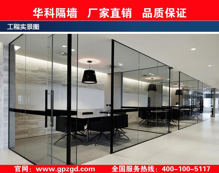 玻璃隔断带官网2.jpg